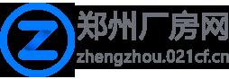 郑州厂房网